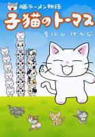 猫ラーメン物語 子猫のトーマス