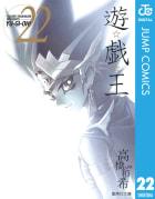 遊☆戯☆王 モノクロ版(22)