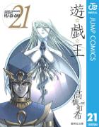 遊☆戯☆王 モノクロ版(21)