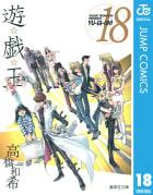 遊☆戯☆王 モノクロ版(18)