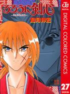 るろうに剣心―明治剣客浪漫譚― カラー版(27)