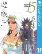 遊☆戯☆王 モノクロ版(15)
