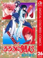 るろうに剣心―明治剣客浪漫譚― カラー版(26)