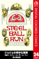 STEEL BALL RUN スティール・ボール・ラン【カラー版】(24)