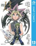 遊☆戯☆王 モノクロ版(13)