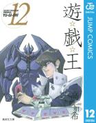 遊☆戯☆王 モノクロ版(12)