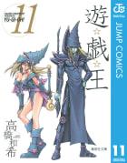 遊☆戯☆王 モノクロ版(11)