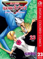 魔人探偵脳噛ネウロ カラー版(23)