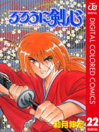 るろうに剣心―明治剣客浪漫譚― カラー版(22)