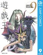 遊☆戯☆王 モノクロ版(9)