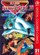 魔人探偵脳噛ネウロ カラー版(21)