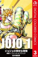 ジョジョの奇妙な冒険 第1部 カラー版(3)