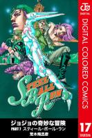STEEL BALL RUN スティール・ボール・ラン【カラー版】(17)