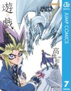 遊☆戯☆王 モノクロ版(7)