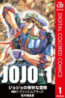 ジョジョの奇妙な冒険 第1部 カラー版(1)