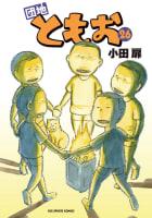 団地ともお(26)