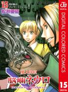 魔人探偵脳噛ネウロ カラー版(15)