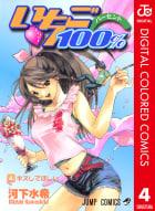 いちご100% カラー版(4)