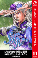STEEL BALL RUN スティール・ボール・ラン【カラー版】(11)