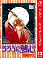 るろうに剣心―明治剣客浪漫譚― カラー版(13)