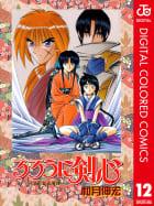 るろうに剣心―明治剣客浪漫譚― カラー版(12)