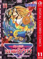 魔人探偵脳噛ネウロ カラー版(11)