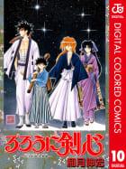 るろうに剣心―明治剣客浪漫譚― カラー版(10)