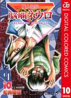 魔人探偵脳噛ネウロ カラー版(10)