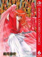 るろうに剣心―明治剣客浪漫譚― カラー版(6)