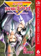 魔人探偵脳噛ネウロ カラー版(6)