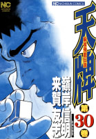 麻雀飛龍伝説 天牌(30)