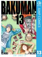 バクマン。 モノクロ版(13)