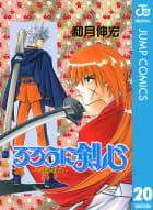 るろうに剣心―明治剣客浪漫譚― モノクロ版(20)