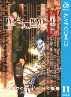 DEATH NOTE モノクロ版(11)