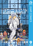 DEATH NOTE モノクロ版(9)
