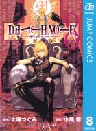 DEATH NOTE モノクロ版(8)