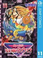 魔人探偵脳噛ネウロ モノクロ版(11)