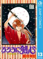 るろうに剣心―明治剣客浪漫譚― モノクロ版(13)