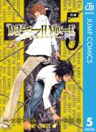 DEATH NOTE モノクロ版(5)