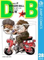 DRAGON BALL モノクロ版(28)