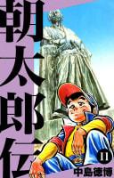 朝太郎伝(11)