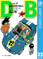 DRAGON BALL モノクロ版(22)