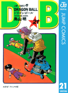 DRAGON BALL モノクロ版(21)