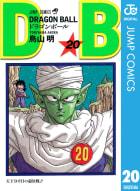 DRAGON BALL モノクロ版(20)