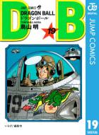 DRAGON BALL モノクロ版(19)