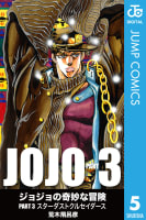 ジョジョの奇妙な冒険 第3部 モノクロ版(5)