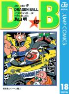 DRAGON BALL モノクロ版(18)