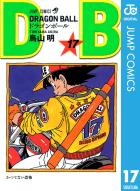 DRAGON BALL モノクロ版(17)
