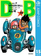 DRAGON BALL モノクロ版(15)