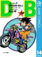 DRAGON BALL モノクロ版(14)